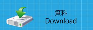 パンフレットのダウンロードのイメージ